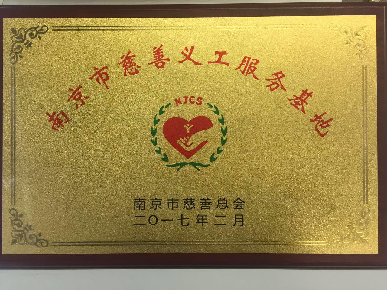 """地铁南京站被授予为""""南京市慈善义工服务基地"""""""