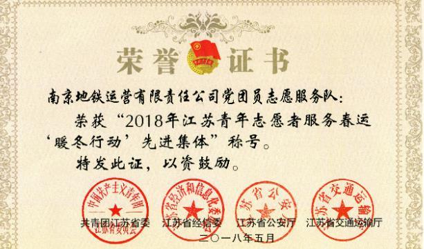 运营公司共青团喜获七项荣誉