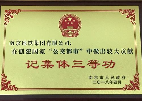 """集团荣获""""国家'公交都市'创建工作集体三等功"""""""