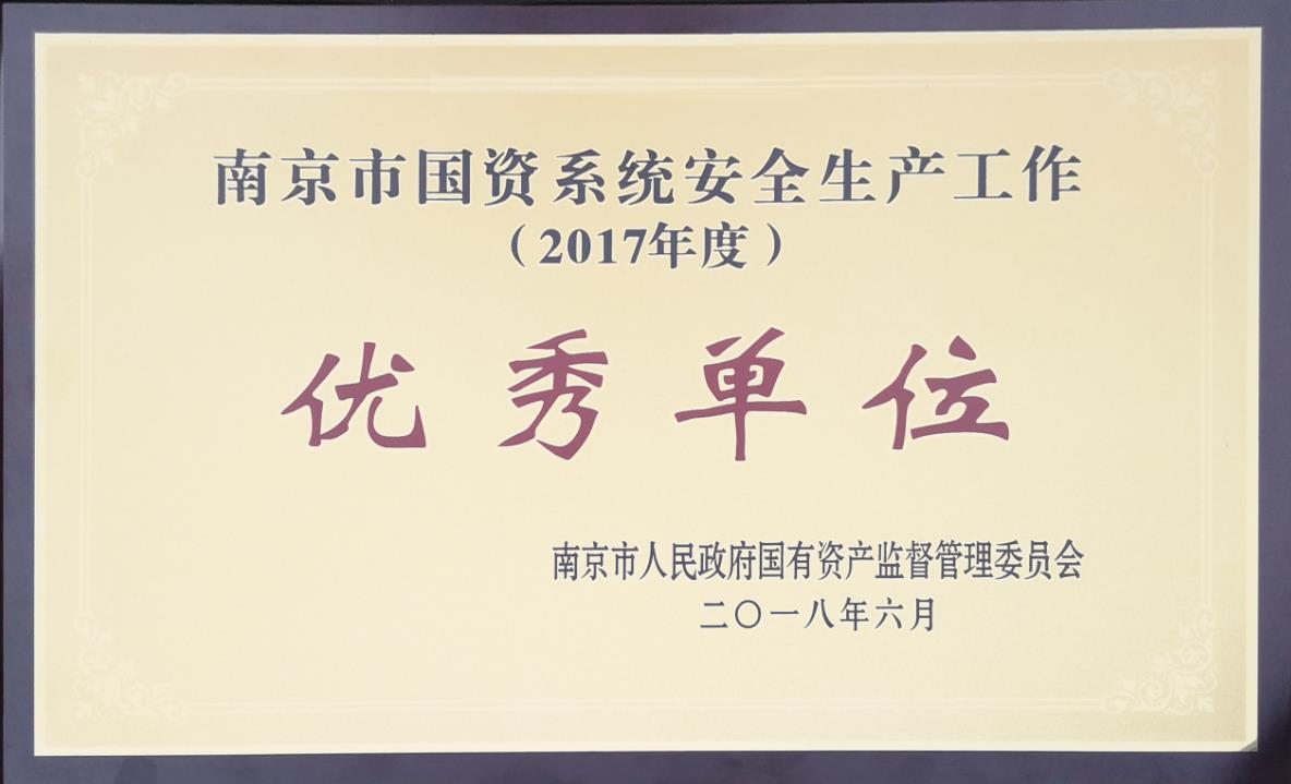"""南京地铁获得""""市国资系统2017年度安全生产工作优秀单位""""荣誉称号"""