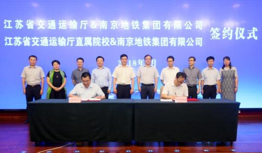 集团与省交通厅及厅属院校签订合作协议
