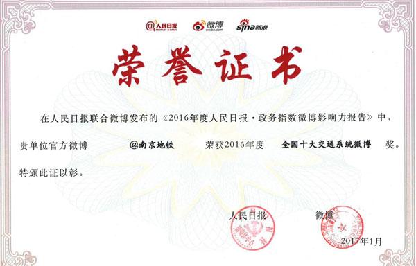 南京地铁集团公司官方微博连...