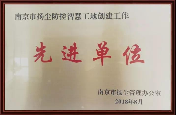 """南京地铁七号线莫愁湖站荣获市级""""智慧工地""""先进单位称号"""