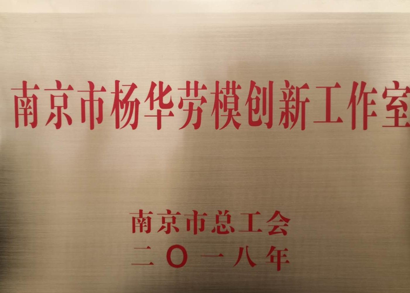 """运营公司""""杨华创新工作室""""获评""""南京市杨华劳模创新工作室"""""""