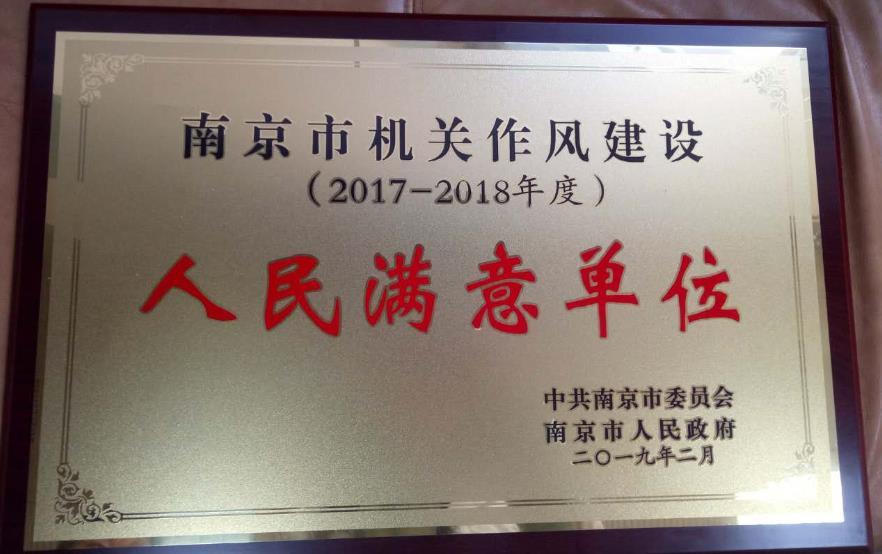 """南京威尼斯人在线娱乐地铁集团有限公司喜获""""机关作风建设人民满意单位"""""""