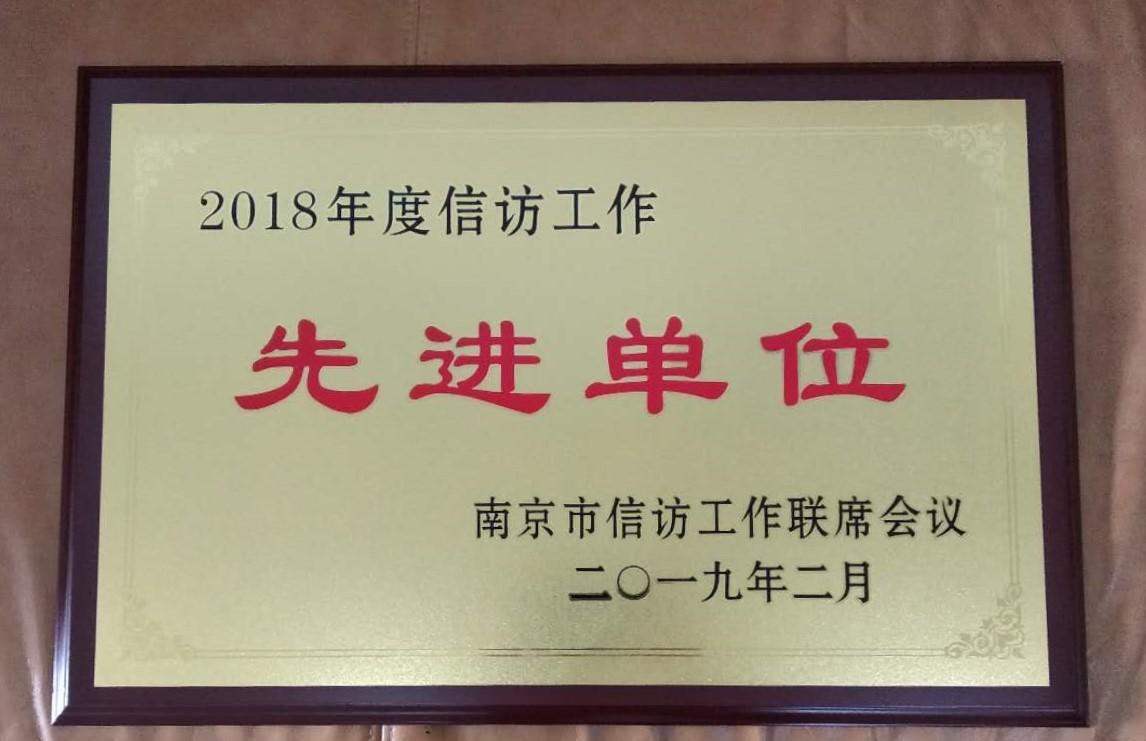 地铁集团信访工作获市信访联席会议表彰